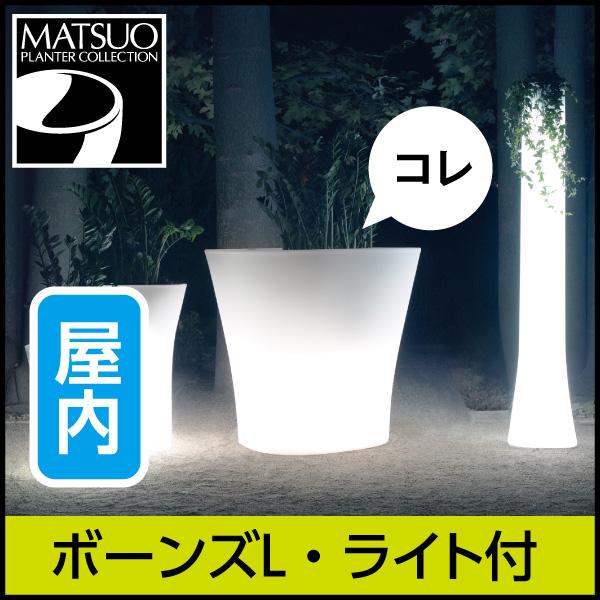 ☆送料無料☆【ボンドム】ボーンズLライト付き【BONES】・ライトオブジェ屋内用・プラスチック製・光るプランター