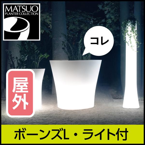 ☆送料無料☆【ボンドム】ボーンズLライト付き【BONES】・ライトオブジェ屋外用・プラスチック製・光るプランター
