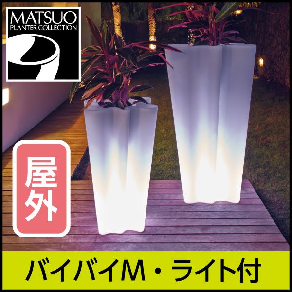 ☆送料無料☆【ボンドム】バイバイMライト付き【BYEBYE】・ライトオブジェ屋外用・プラスチック製・光るプランター