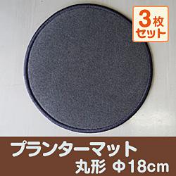 プランターマット【ナチュラルマット】丸形Φ18cm・3枚セット