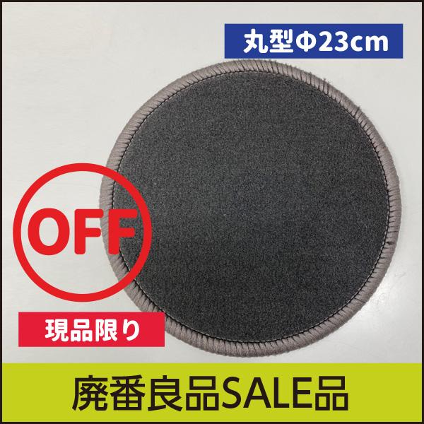 【廃盤良品】プランターマット・ナチュラルマットΦ23cm