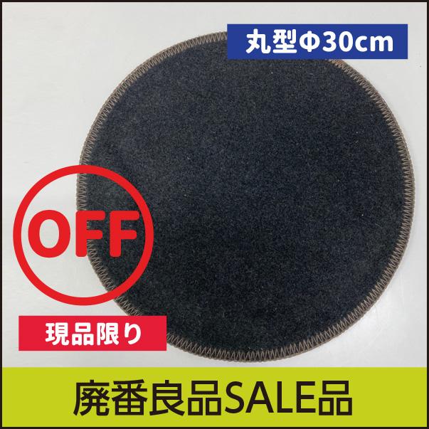 【廃盤良品】プランターマット・ナチュラルマットΦ30cm