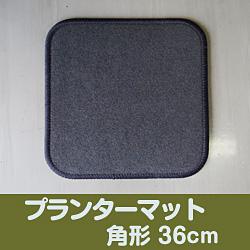 プランターマット【ナチュラルマット】角36cm