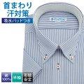 半袖ワイシャツ[PLATEAU] ボタンダウン 衿腰内吸水パット ネイビーストライプ 形態安定 スリム型 DHPC20-12