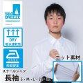 スクールシャツ[SEABREEZE] レギュラーカラー ストレッチ 吸水速乾 高通気 ノープリーツ レギュラー ホワイト無地 標準型 DWCB10-00