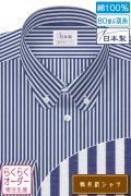 ワイシャツ[軽井沢シャツ] ボタンダウン ラウンド 純綿 80番手双糸 ネイビー らくらくオーダー E10KZB298