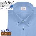 ワイシャツ大きいサイズ[軽井沢シャツ] ボタンダウン 純綿 ブルー無地 形態安定 受注生産 E10KZBB18X