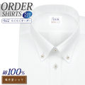 ワイシャツ大きいサイズ[軽井沢シャツ] ボタンダウン 純綿 ホワイトドビー 形態安定 受注生産 E10KZBB21X