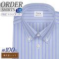 ワイシャツ大きいサイズ[軽井沢シャツ] ボタンダウン 純綿 ブルー系×ホワイトストライプ 形態安定 受注生産 E10KZBB63X