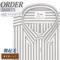 ワイシャツ[軽井沢シャツ] ボタンダウン ホワイト×ブラウン濃淡ストライプ 微起毛 形態安定 らくらくオーダー E10KZBB67