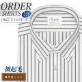 ワイシャツ大きいサイズ[軽井沢シャツ] ボタンダウン ホワイト×ブラウン濃淡ストライプ 微起毛 形態安定 受注生産 E10KZBB67X