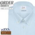 ワイシャツ[軽井沢シャツ] ボタンダウン CANCLINI 純綿 ライトブルーストライプ らくらくオーダー E10KZBB81