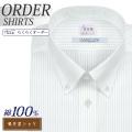 ワイシャツ[軽井沢シャツ] ボタンダウン CANCLINI 純綿 ライトブルーストライプ らくらくオーダー E10KZBB83
