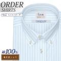 ワイシャツ[軽井沢シャツ] ボタンダウン CANCLINI 純綿 ライトブルー系ストライプ らくらくオーダー E10KZBB84