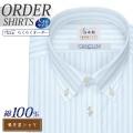 ワイシャツ大きいサイズ[軽井沢シャツ] ボタンダウン CANCLINI 純綿 ライトブルー系ストライプ 受注生産 E10KZBB84X