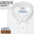 ワイシャツ[軽井沢シャツ] ボタンダウン MONTI 純綿 80双 ホワイトロイヤルオックス らくらくオーダー E10KZBB86