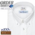 ワイシャツ大きいサイズ[軽井沢シャツ] ボタンダウン MONTI 純綿 80双 ホワイトロイヤルオックス 受注生産 E10KZBB86X