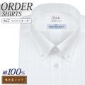 ワイシャツ[軽井沢シャツ] ボタンダウン MONTI 純綿 80双 ホワイトヘリンボーン らくらくオーダー E10KZBB87