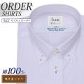 ワイシャツ[軽井沢シャツ] ボタンダウン MONTI 純綿 80双 ライトパープルドビー らくらくオーダー E10KZBB88