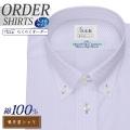 ワイシャツ大きいサイズ[軽井沢シャツ] ボタンダウン MONTI 純綿 80双 ライトパープルドビー 受注生産 E10KZBB88X