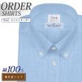ワイシャツ[軽井沢シャツ] ボタンダウン MONTI 純綿 ライトブルーハケメ らくらくオーダー E10KZBB89