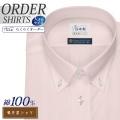 ワイシャツ大きいサイズ[軽井沢シャツ] ボタンダウン モラルジー 100双 ピンクヘリンボーン 受注生産 E10KZBB94X