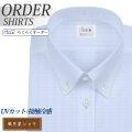 ワイシャツ[軽井沢シャツ] ボタンダウン ICECAPSULE ホワイト×ブルー系チェック柄 形態安定 らくらくオーダー E10KZBC36