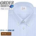 ワイシャツ大きいサイズ[軽井沢シャツ] ボタンダウン ICECAPSULE ホワイト×ブルー系チェック柄 形態安定 受注生産 E10KZBC36X