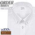 ワイシャツ[軽井沢シャツ] ボタンダウン 純綿 ホワイトドビー柄 形態安定 らくらくオーダー E10KZBC40