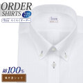 ワイシャツ大きいサイズ[軽井沢シャツ] ボタンダウン 純綿 ホワイトドビー柄 形態安定 受注生産 E10KZBC40X