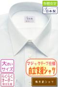 ワイシャツ大きいサイズ[軽井沢シャツ] レギュラーカラー 自立支援 マジックテープ仕様 形態安定 受注生産 E10KZR064X