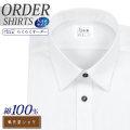 ワイシャツ大きいサイズ[軽井沢シャツ] レギュラーカラー 純綿 ホワイトヘリンボーン 形態安定 受注生産 E10KZR291X