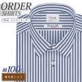 ワイシャツ[軽井沢シャツ] レギュラーカラー ALBINI 純綿 ホワイト×ブルーストライプ らくらくオーダー E10KZR330