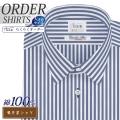 ワイシャツ大きいサイズ[軽井沢シャツ] レギュラーカラー ALBINI 純綿 ホワイト×ブルーストライプ 受注生産 E10KZR330X