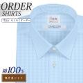 ワイシャツ[軽井沢シャツ] レギュラーカラー CANCLINI 純綿 ライトブルーミニチェック らくらくオーダー E10KZR331