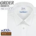 ワイシャツ[軽井沢シャツ] レギュラーカラー MONTI 純綿 80双 ホワイトツイル らくらくオーダー E10KZR333