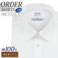 ワイシャツ大きいサイズ[軽井沢シャツ] レギュラーカラー MONTI 純綿 80双 ホワイトツイル 受注生産 E10KZR333X