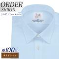 ワイシャツ[軽井沢シャツ] レギュラーカラー MONTI 純綿 80双 ライトブルーヘリンボーン らくらくオーダー E10KZR334