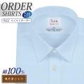 ワイシャツ大きいサイズ[軽井沢シャツ] レギュラーカラー MONTI 純綿 80双 ライトブルーヘリンボーン 受注生産 E10KZR334X