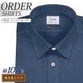 ワイシャツ[軽井沢シャツ] レギュラーカラー モラルジー 純綿 ネイビーツイル らくらくオーダー E10KZR339