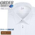 ワイシャツ大きいサイズ[軽井沢シャツ] レギュラーカラー ICECAPSULE ホワイトドビー市松模様柄 形態安定 受注生産 E10KZR350X