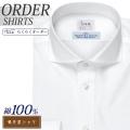 ワイシャツ[軽井沢シャツ] カッタウェイ MONTI 純綿 100双 ホワイトカルゼ らくらくオーダー E10KZW457