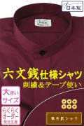 ワイシャツ大きいサイズ[軽井沢シャツ] スタンドカラー 六文銭企画 六文銭刺繍&グログランテープ仕様 受注生産 E10KZZS05X