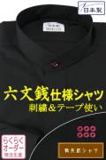 ワイシャツ[軽井沢シャツ] スタンドカラー 六文銭企画 六文銭刺繍&グログランテープ仕様 らくらくオーダー E10KZZS06
