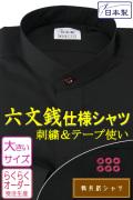 ワイシャツ大きいサイズ[軽井沢シャツ] スタンドカラー 六文銭企画 六文銭刺繍&グログランテープ仕様 受注生産 E10KZZS06X