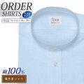 ワイシャツ大きいサイズ[軽井沢シャツ] スタンドカラー 純綿  ライトブルードビーダイヤ柄 形態安定 受注生産 E10KZZSC2X