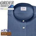 ワイシャツ大きいサイズ[軽井沢シャツ] スタンドカラー 純綿 ネイビー無地 「MORARJEE」 受注生産 E10KZZSD5X