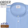 ワイシャツ[軽井沢シャツ] スタンドカラー 純綿 HAMMERLE ホワイト×サックスチェック らくらくオーダー E10KZZSE9