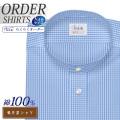 ワイシャツ大きいサイズ[軽井沢シャツ] スタンドカラー 純綿 HAMMERLE ホワイト×サックスチェック 受注生産 E10KZZSE9X