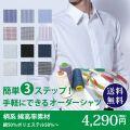 送料無料 海外製セレクトオーダーシャツ 綿高率ポリエステル混紡生地から選べます E10PL2001